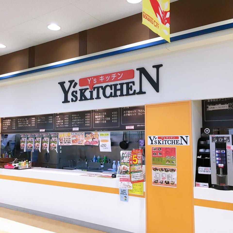 ワイズキッチン ヨシヅヤ新稲沢店