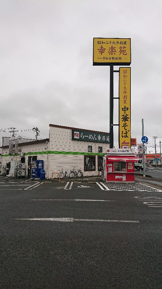 幸楽苑 岩沼店の口コミ