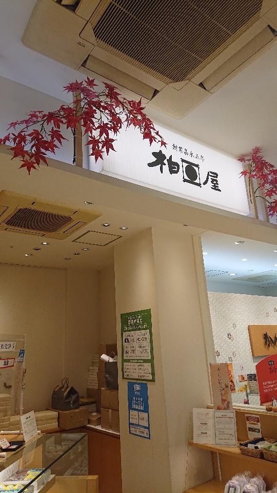 福島柏屋 エスパル店