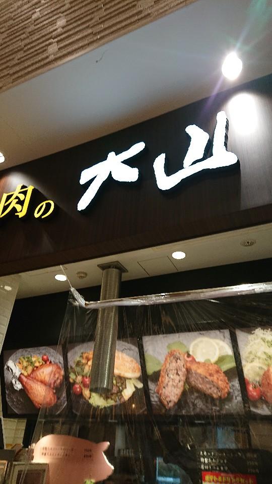 肉の大山 守谷SA店の口コミ