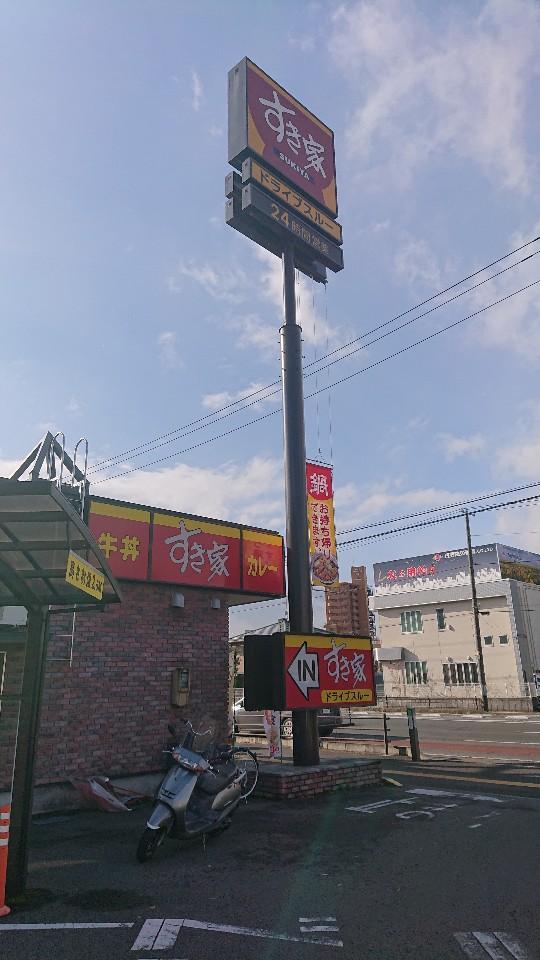 すき家 4号福島松浪店