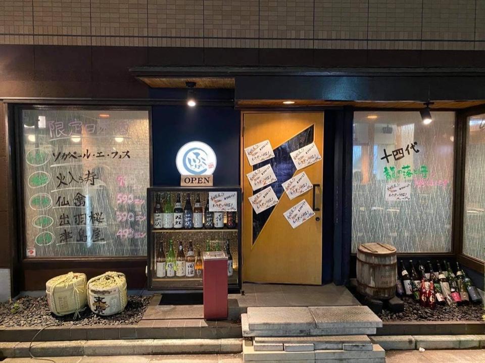 錦糸町 日本酒バル ふとっぱらやの口コミ