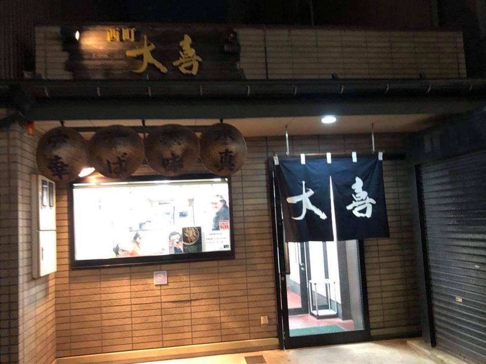 大喜 富山駅前店の口コミ