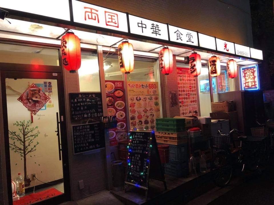 中華食堂 光の口コミ