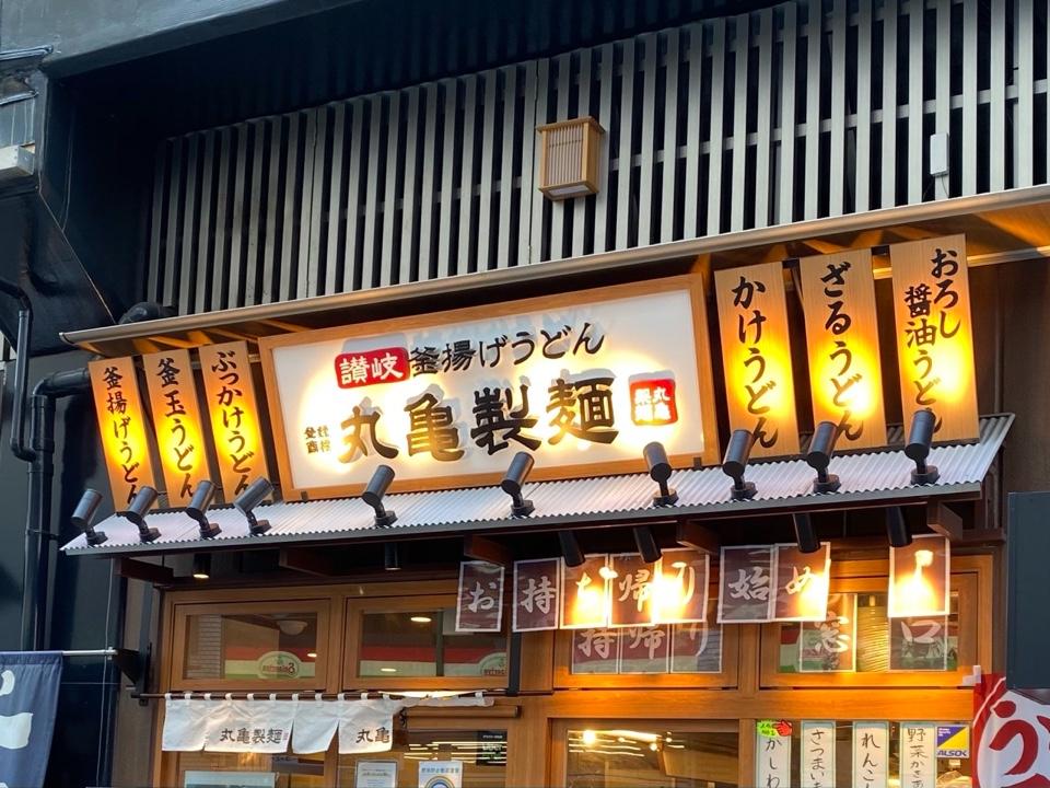 丸亀製麺 両国店の口コミ