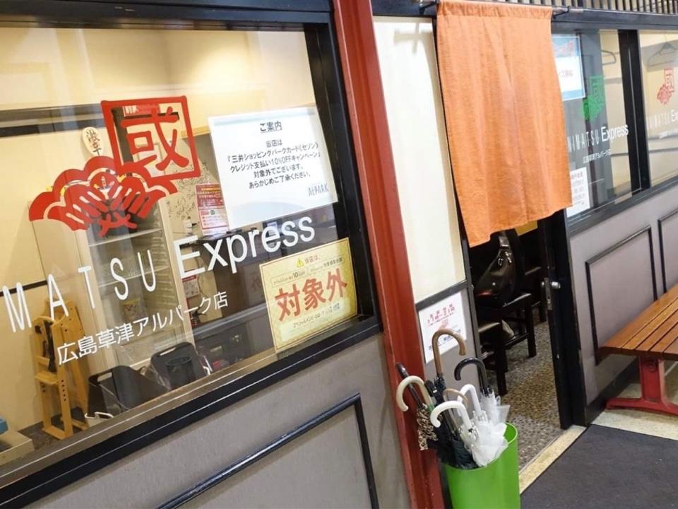 くにまつエキスプレス 広島草津アルパーク店の口コミ