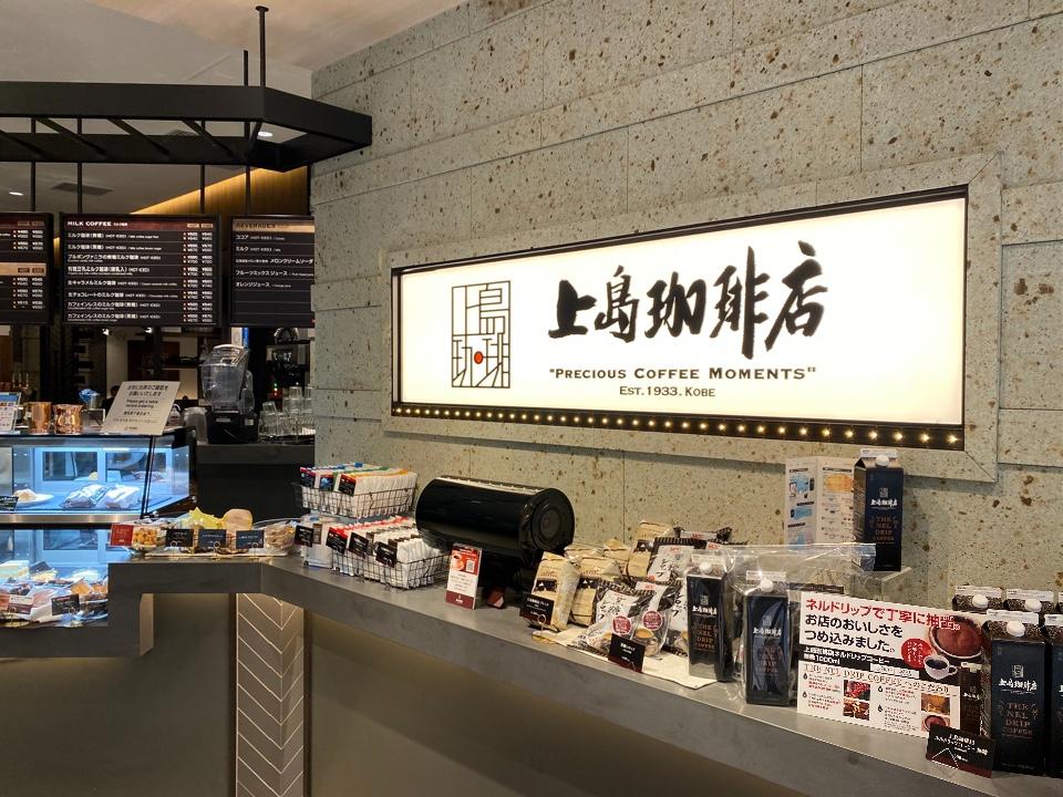 上島珈琲店 大阪国際空港店の口コミ