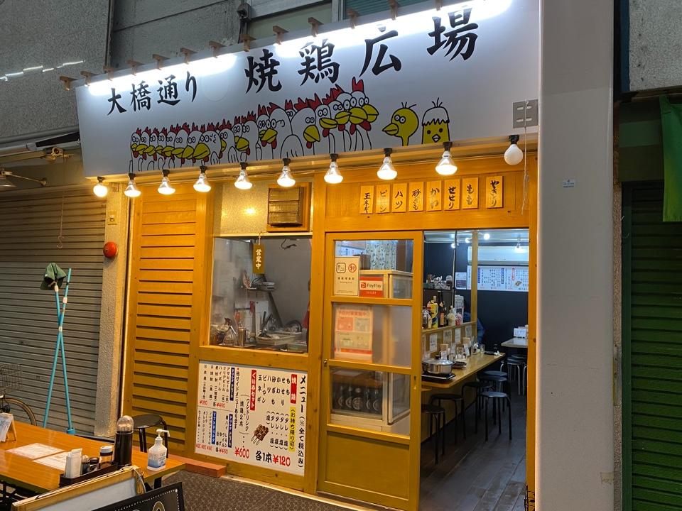 大橋通りの焼鶏広場の口コミ