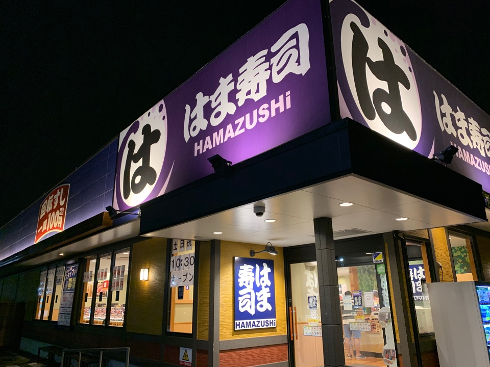 はま寿司 豊田御立町店の口コミ