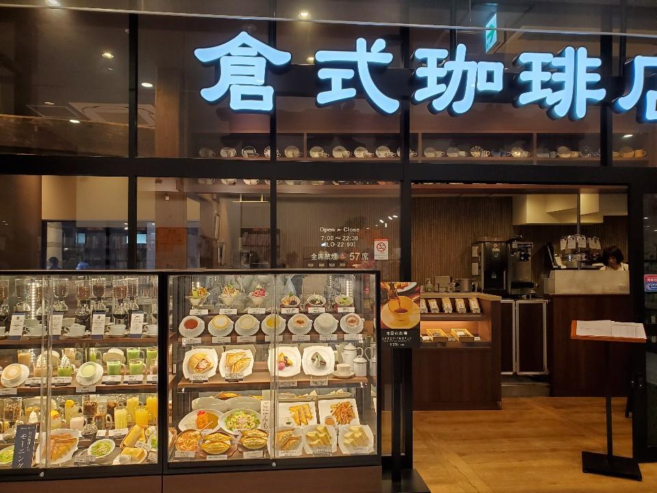 倉式珈琲店ぷらりと京王府中店の口コミ