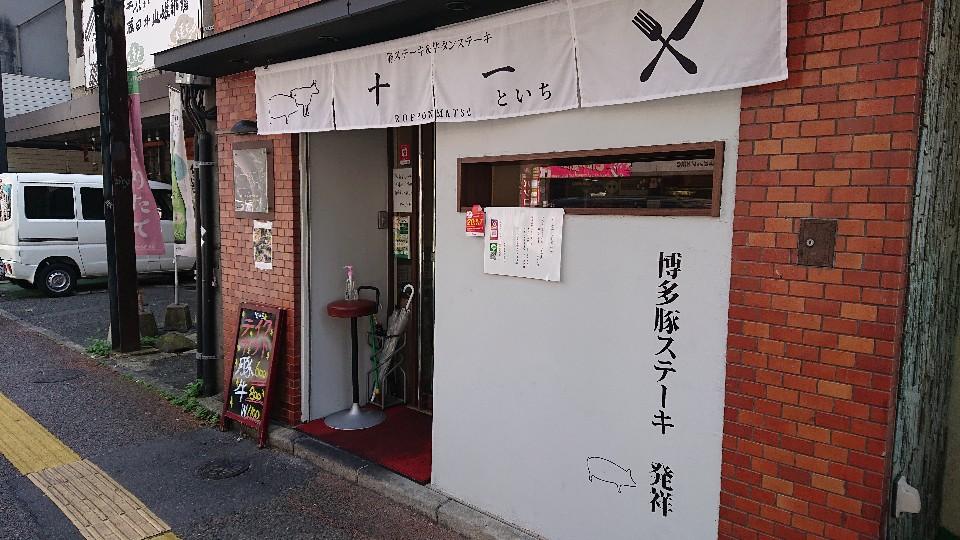 豚ステーキ&牛タンステーキ 十一  六本松店の口コミ