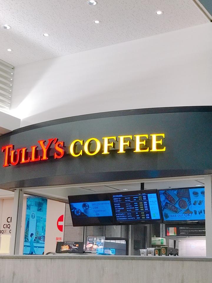 タリーズコーヒー 羽田空港国際店の口コミ