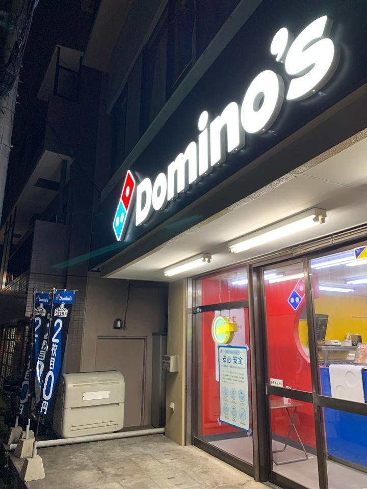 ドミノ・ピザ 三ツ境店の口コミ
