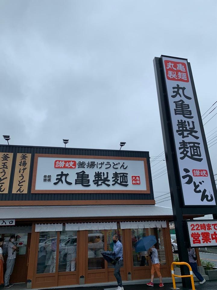 丸亀製麺 横浜瀬谷の口コミ