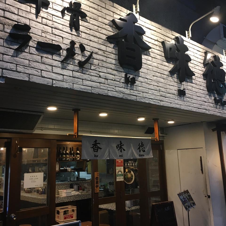 牛骨ラーメン 香味徳 大塚店の口コミ