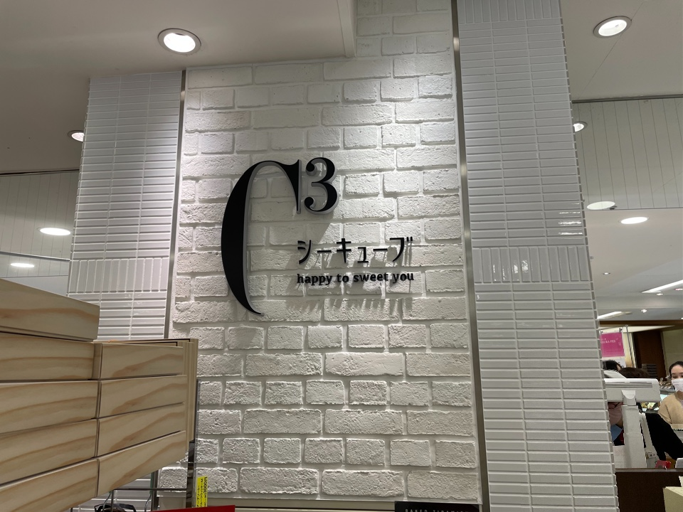 シーキューブ 広島そごう店の口コミ