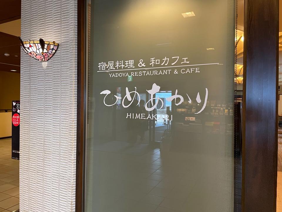 宿屋料理&和カフェ ひめあかり