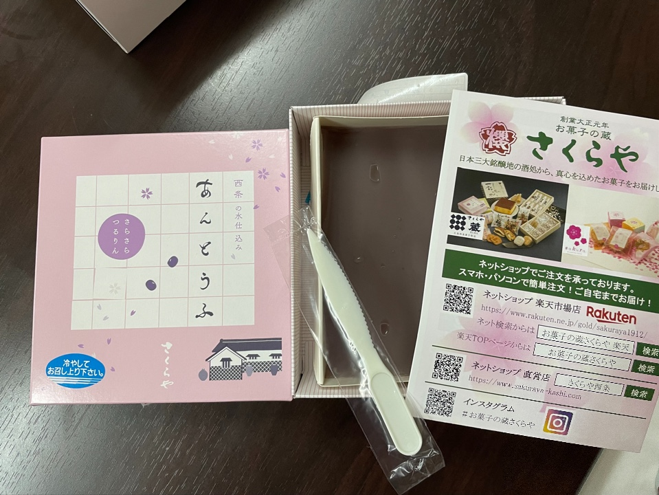 お菓子の蔵 さくらや ゆめタウン東広島
