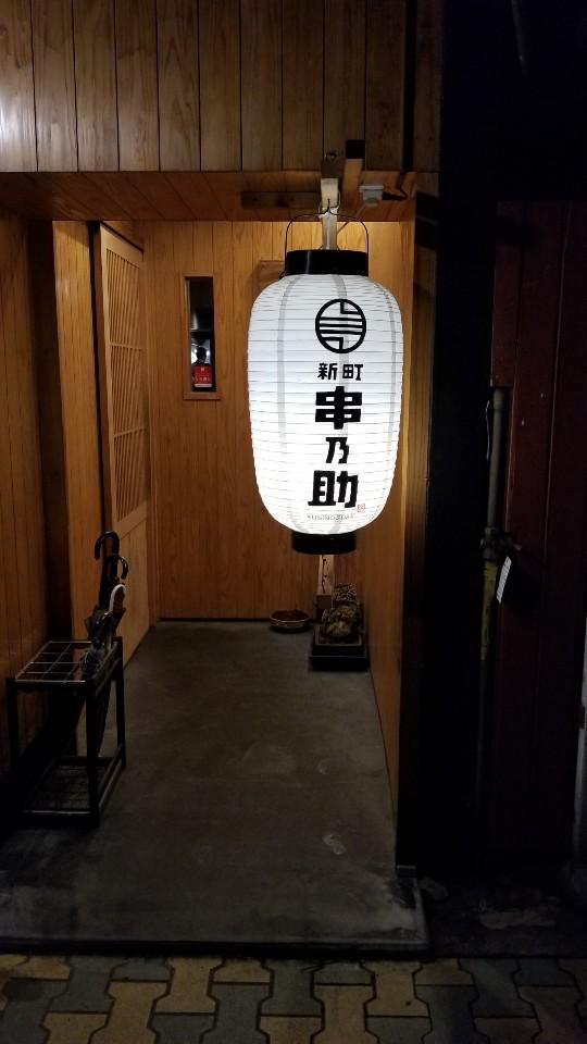 新町 串乃助の口コミ