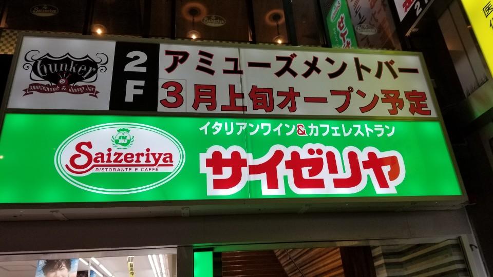 サイゼリヤ 熊本下通店の口コミ