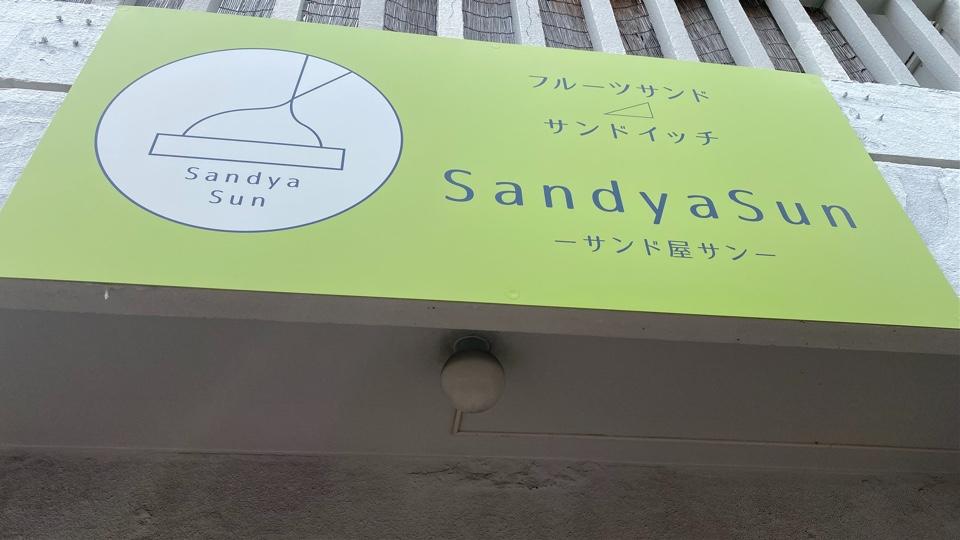 SandyaSunの口コミ