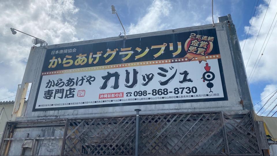 からあげや専門店 カリッジュ沖縄新都心店の口コミ