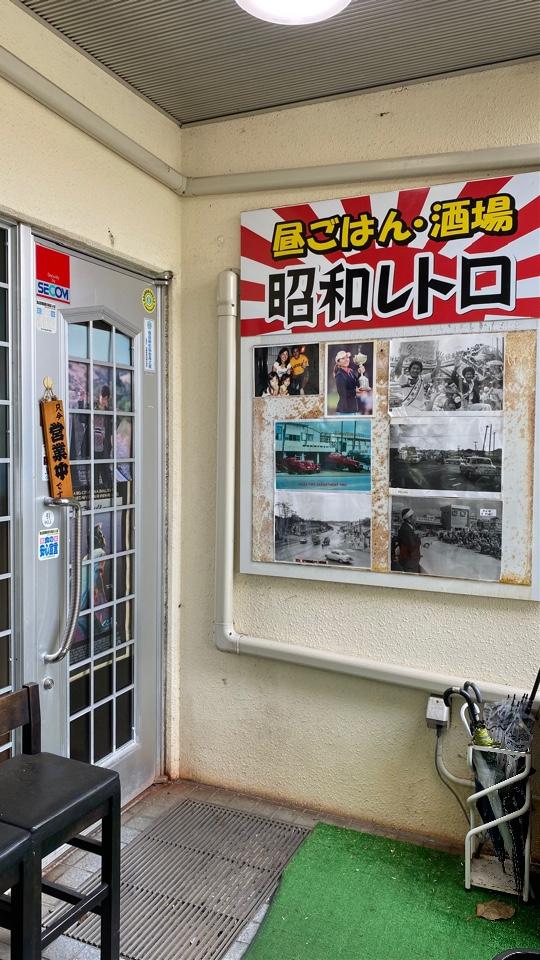 昭和レトロ居酒屋の口コミ