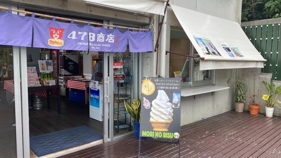 478商店