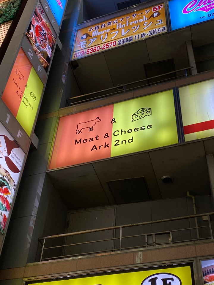 MEAT & CHEESE ARK 2nd
