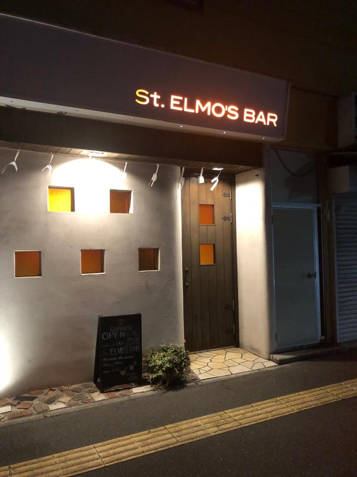 St.ELMONS BARの口コミ