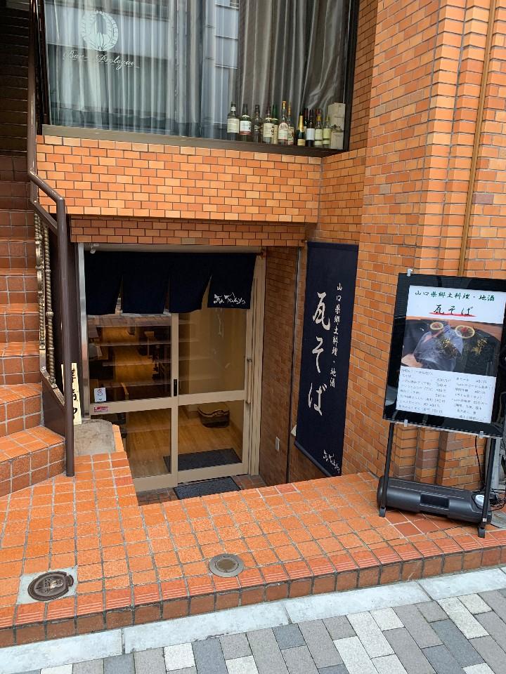 瓦.Tokyo 神田Y-STYLE の口コミ