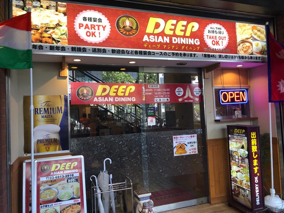 DEEPアジアンダイニング石神井公園店