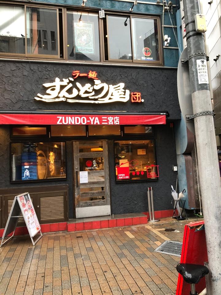 ラー麺 ずんどう屋 神戸三宮店の口コミ