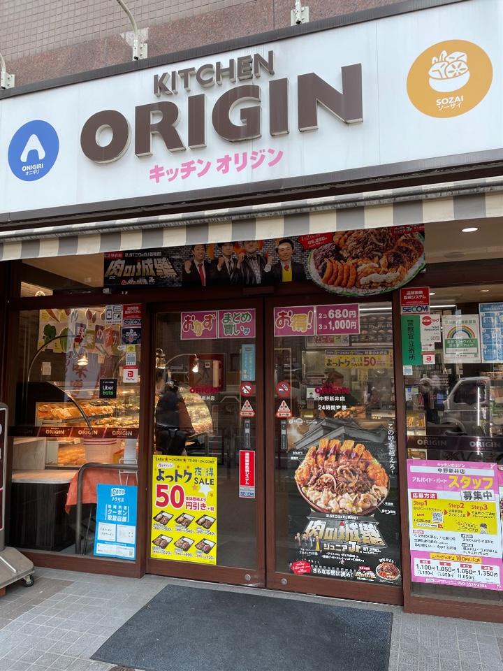 キッチンオリジン 中野新井店の口コミ