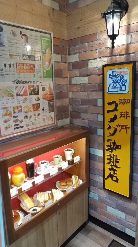 コメダ珈琲 イオンスタイル東神奈川店の口コミ