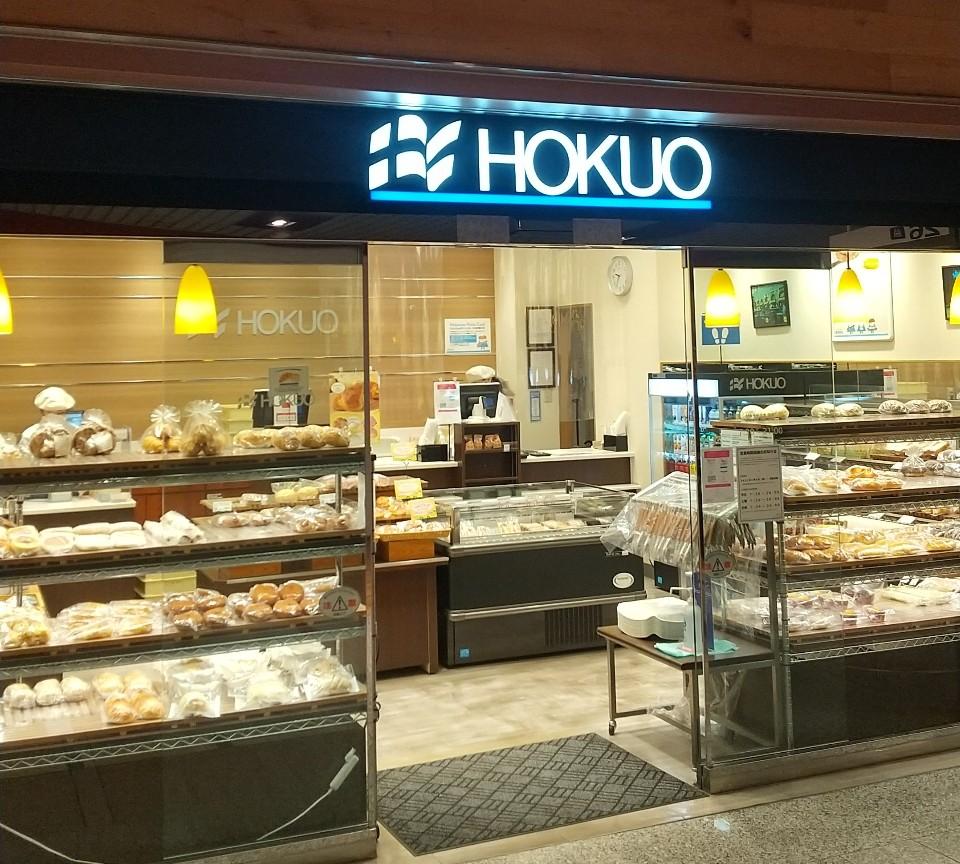 手作りパン専門店 HOKUO 川崎アゼリア店の口コミ
