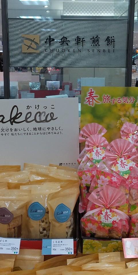 中央軒煎餅 そごう横浜店の口コミ