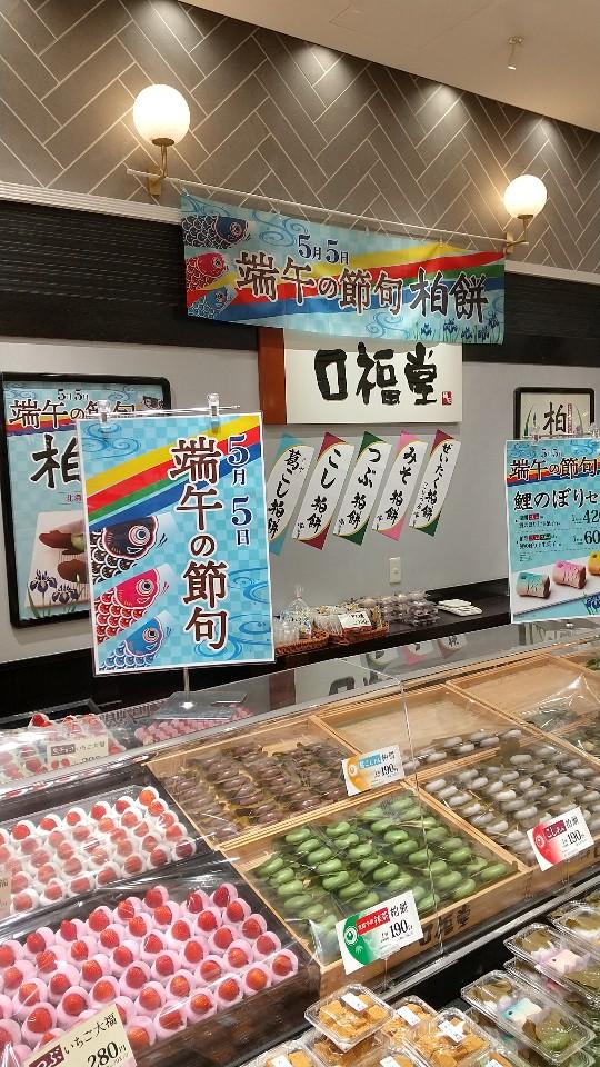 柿安口福堂 ラゾーナ川崎プラザ店