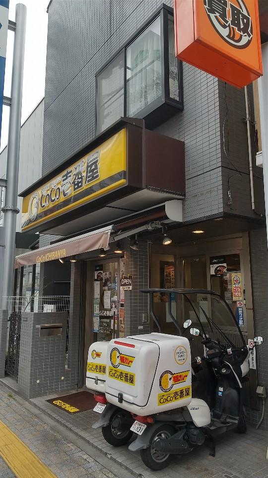 カレーハウスCoCo壱番屋 JR鹿島田駅前店 の口コミ