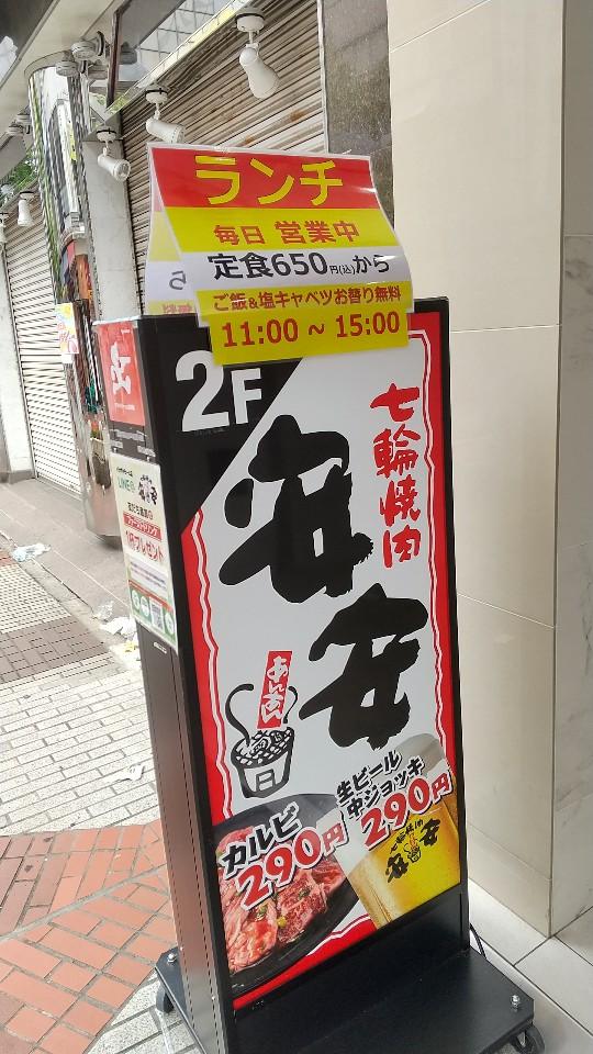 七輪焼肉 安安 イセザキモール店