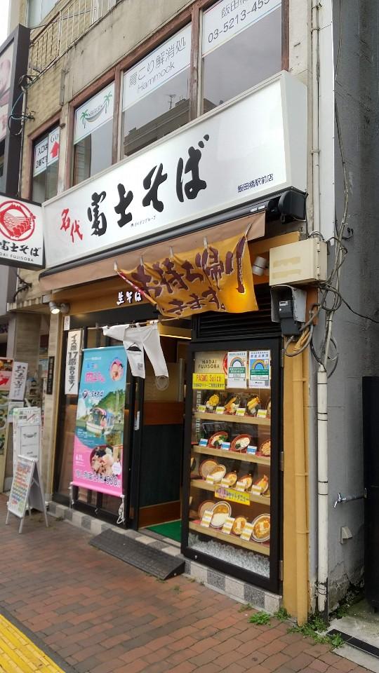 名代 富士そば 飯田橋駅前店