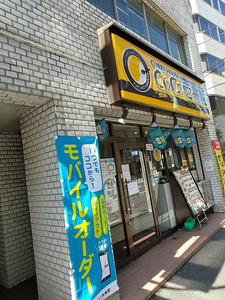 カレーハウス CoCo壱番屋 豊島区大塚店