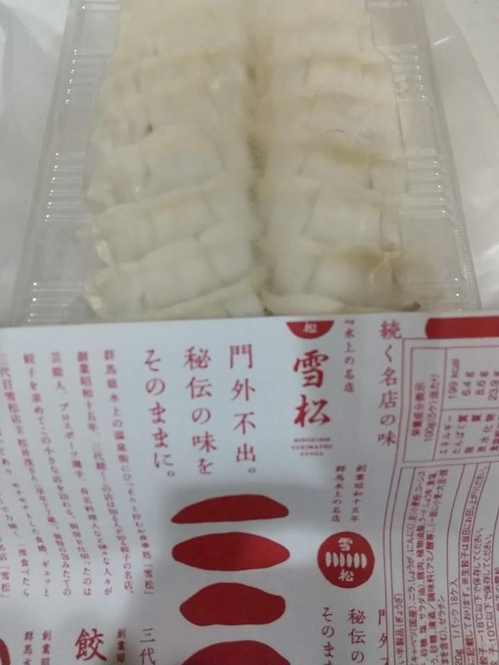 餃子の雪松 中山店
