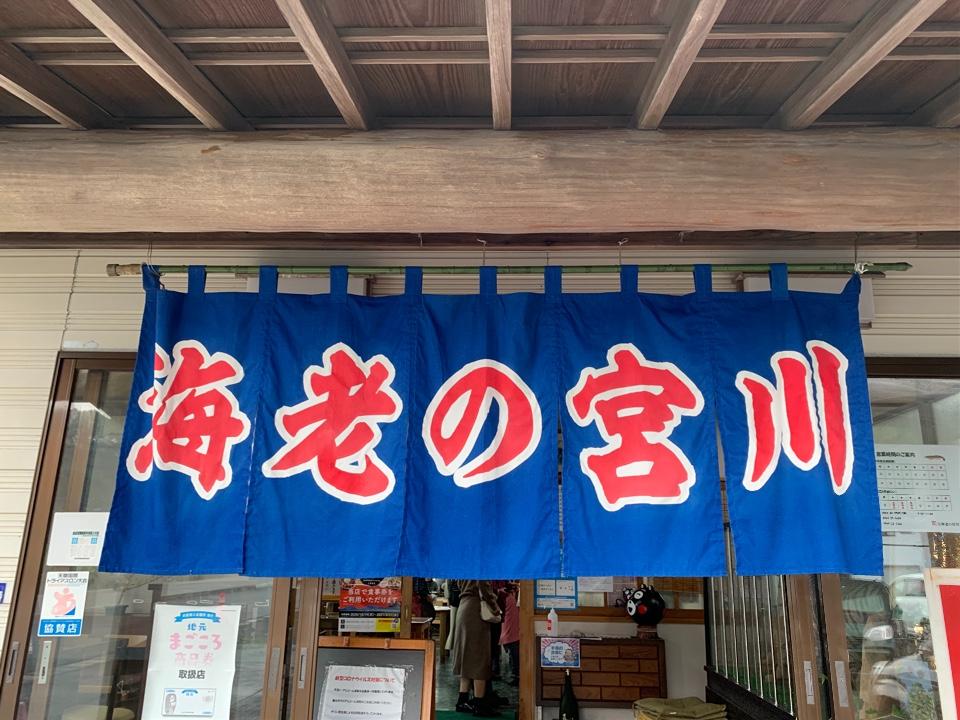 海老の宮川 志柿店の口コミ
