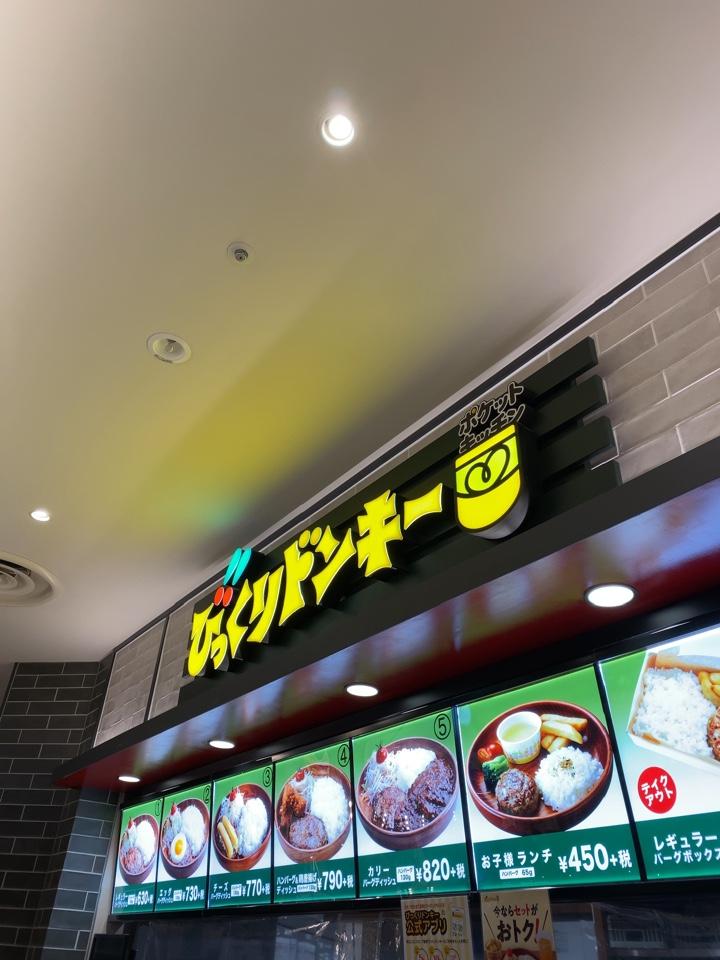 びっくりドンキー ポケットキッチン 川崎ルフロン店の口コミ