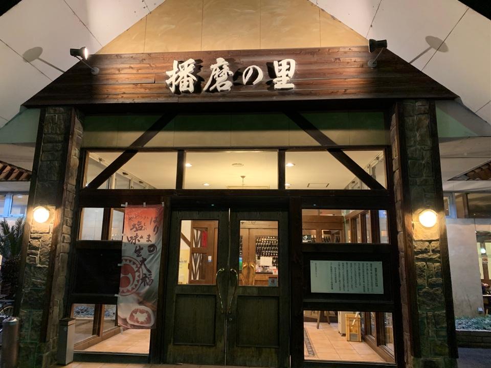 レストラン 播磨の里 青山店
