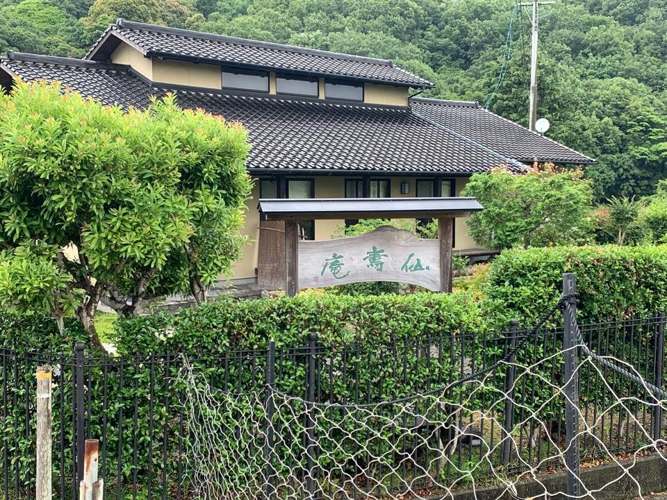 太平仙寿庵