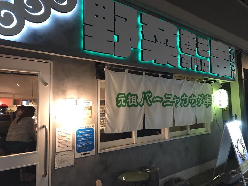 野菜巻き串専門店 アジマルの口コミ