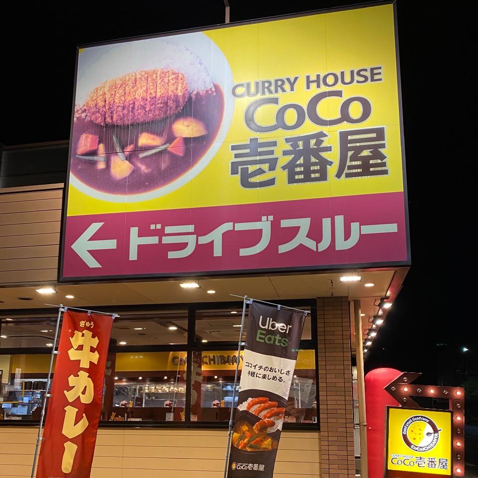 CoCo壱番屋 長野中御所店の口コミ