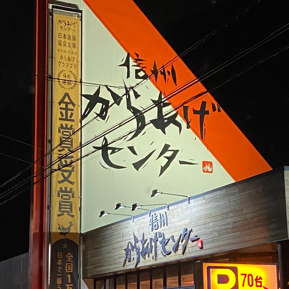 からあげセンター松本平田店の口コミ